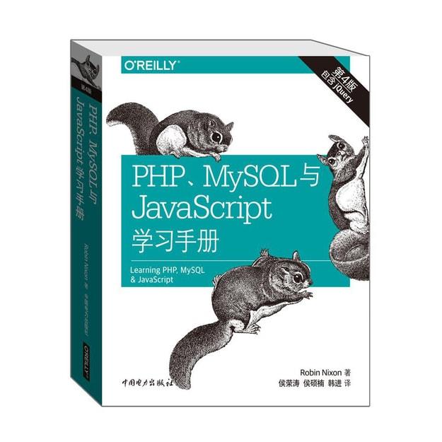 商品详情 - PHP、MySQL与JavaScript学习手册(第四版) - image  0