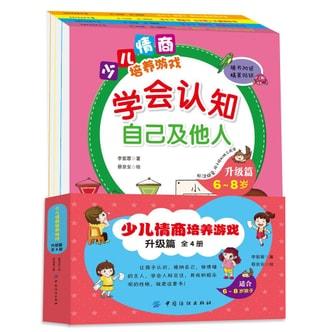 少儿情商培养游戏 升级篇(全4册)