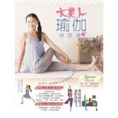 大美人瑜伽修炼课(2书+2DVD)