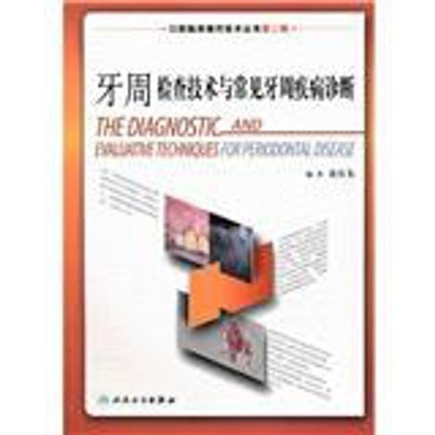 商品详情 - 口腔临床操作技术丛书·牙周检查技术与常见牙周疾病诊断 - image  0