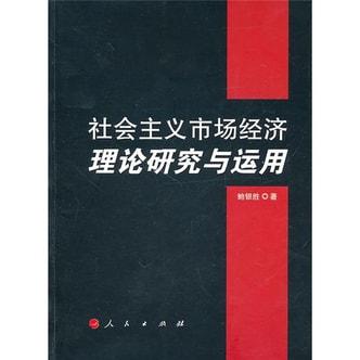 社会主义市场经济理论研究与运用