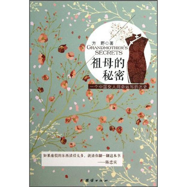 商品详情 - 祖母的秘密:一个中国女人用命运写的历史 - image  0