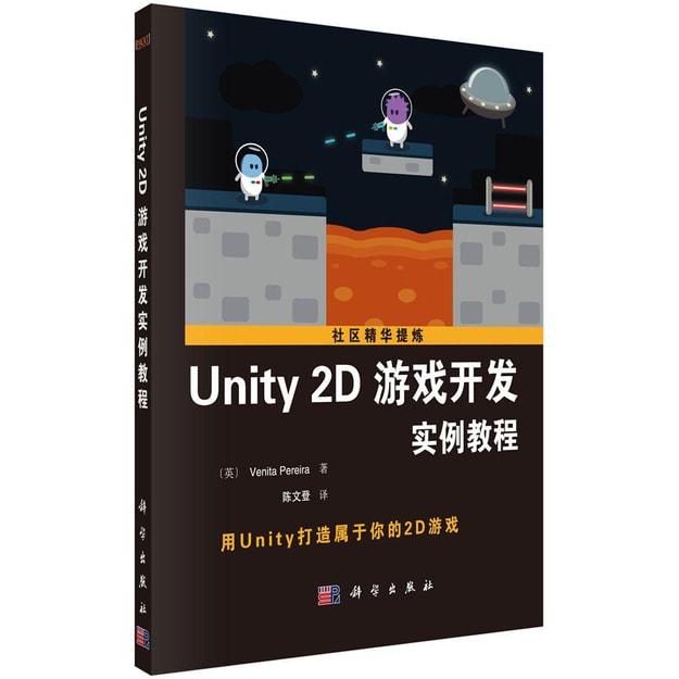 商品详情 - 社区精华提炼:Unity 2D游戏开发实例教程 - image  0