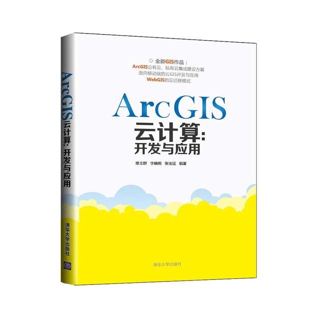 商品详情 - ArcGIS云计算:开发与应用 - image  0