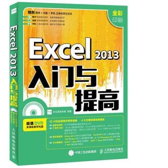 Excel 2013入门与提高