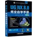 CAD/CAM/CAE 工程应用丛书:UG NX 8.0完全自学手册(第2版 附DVD光盘)