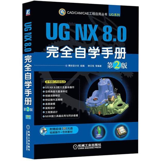 商品详情 - CAD/CAM/CAE 工程应用丛书:UG NX 8.0完全自学手册(第2版 附DVD光盘) - image  0