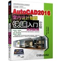 AutoCAD 2016中文版室内设计制图快速入门实例教程