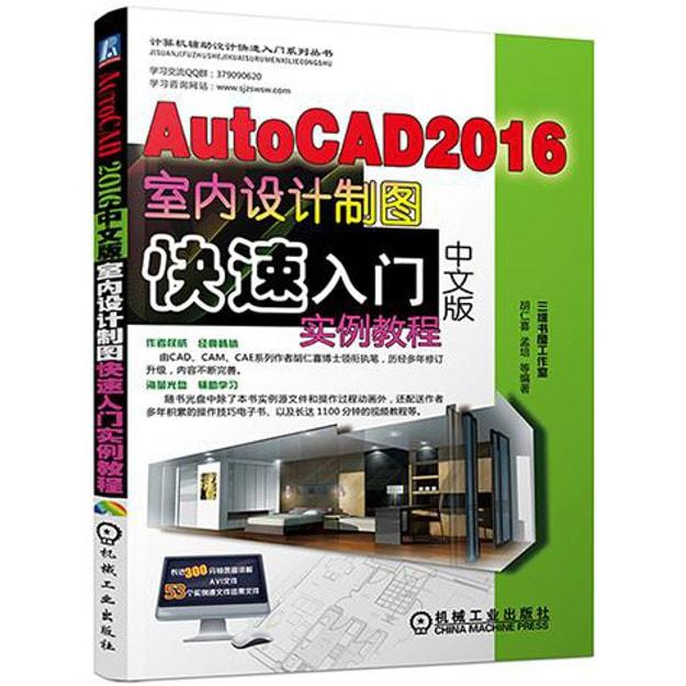 商品详情 - AutoCAD 2016中文版室内设计制图快速入门实例教程 - image  0