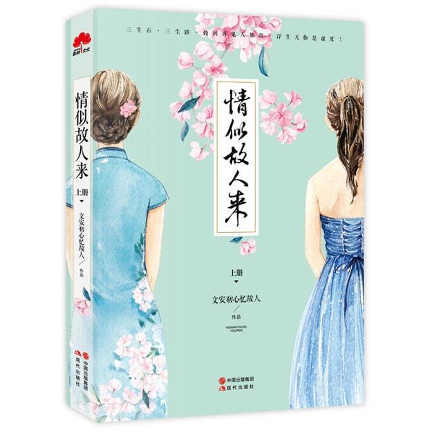 商品详情 - 情似故人来(上册) - image  0