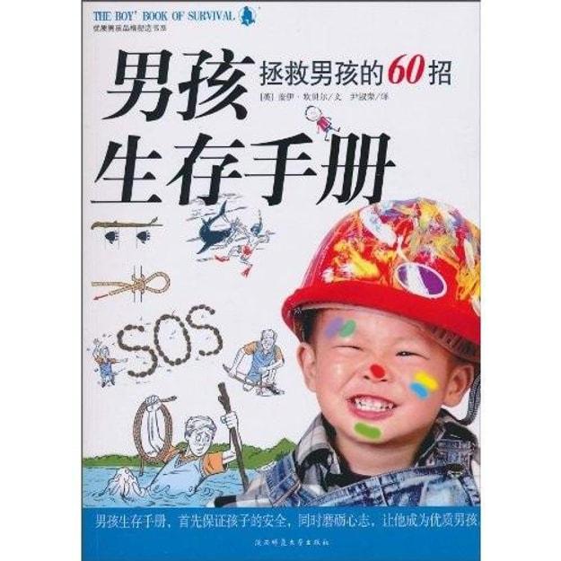 商品详情 - 男孩生存手册:拯救男孩的60招 - image  0