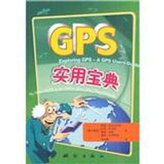 GPS实用宝典