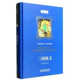 中译经典文库·世界文学名著:三国演义(精装本)