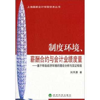上海国家会计学院学术丛书:制度环境、薪酬合约与会计业绩度量——基于转轨经济环境的理论分析与实证检验