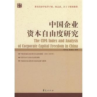 中国企业资本自由度研究