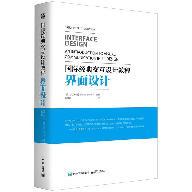 商品详情 - 国际经典交互设计教程:界面设计 - image  0