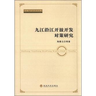 区域产业与生态文明:九江沿江开放开发对策研究