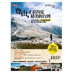 Yamibuy.com:Customer reviews:【繁體】登山,才看得見最美的台灣:從郊山到高山66條經典路線和不可不知的登山常識!
