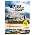 【繁體】登山,才看得見最美的台灣:從郊山到高山66條經典路線和不可不知的登山常識!