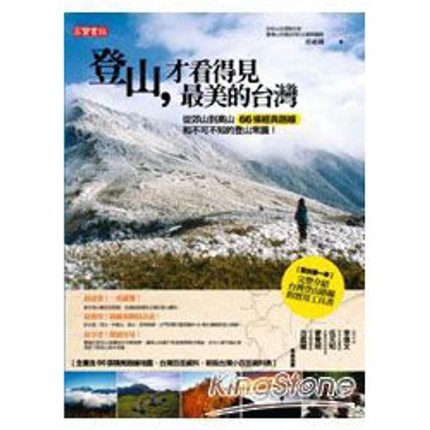 Product Detail - 【繁體】登山,才看得見最美的台灣:從郊山到高山66條經典路線和不可不知的登山常識! - image 0