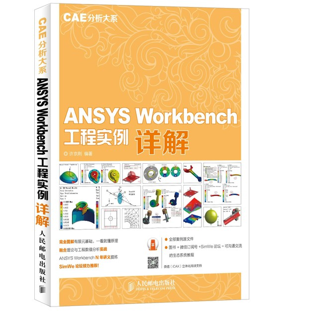 商品详情 - ANSYS Workbench 工程实例详解(CAE分析大系) - image  0