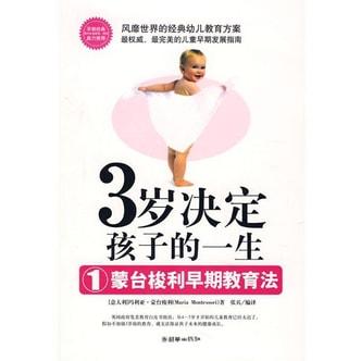 3岁决定孩子的一生1:蒙台梭利早期教育法