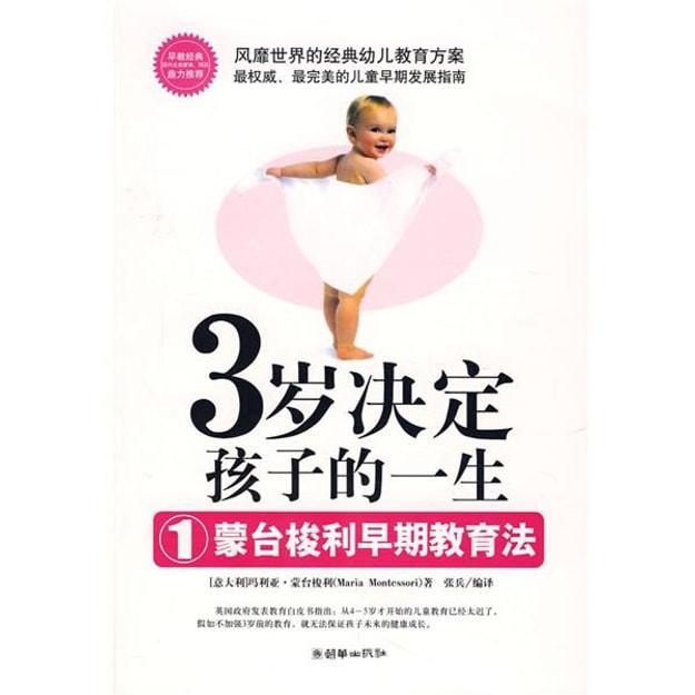 商品详情 - 3岁决定孩子的一生1:蒙台梭利早期教育法 - image  0
