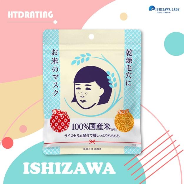 Product Detail - 【UGLEE】ISHIZAWA LAB Keana Nadeshiko Facial Treatment Rice Masks 10 sheets - image 0