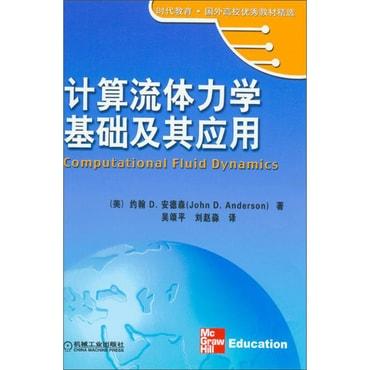 时代教育·国外高校优秀教材精选:计算流体力学基础及应用