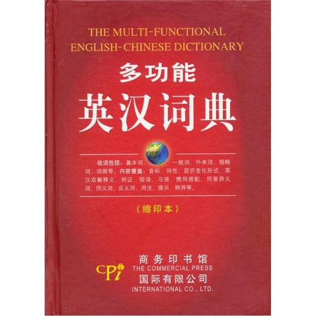 商品详情 - 多功能英汉词典(缩印本) - image  0
