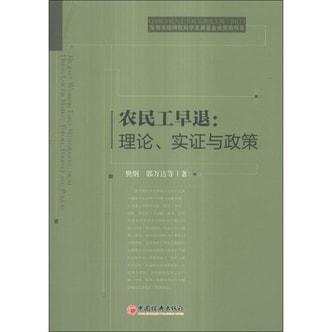 CDI城市化与公共政策研究文辑(2013)·农民工早退:理论、实证与政策