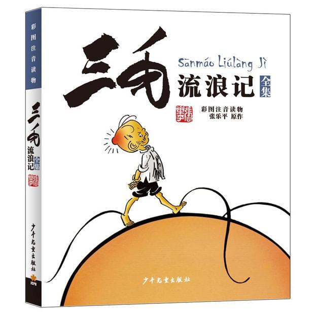 商品详情 - 三毛流浪记全集(彩图注音读物) - image  0