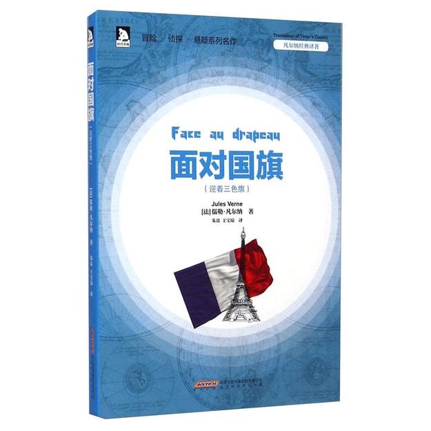 商品详情 - 凡尔纳经典译著·面对国旗:迎着三色旗 - image  0