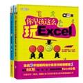 你早该这么玩Excel (wifi版 + 你早该这么玩ExcelⅡ wifi版 套装共2册)