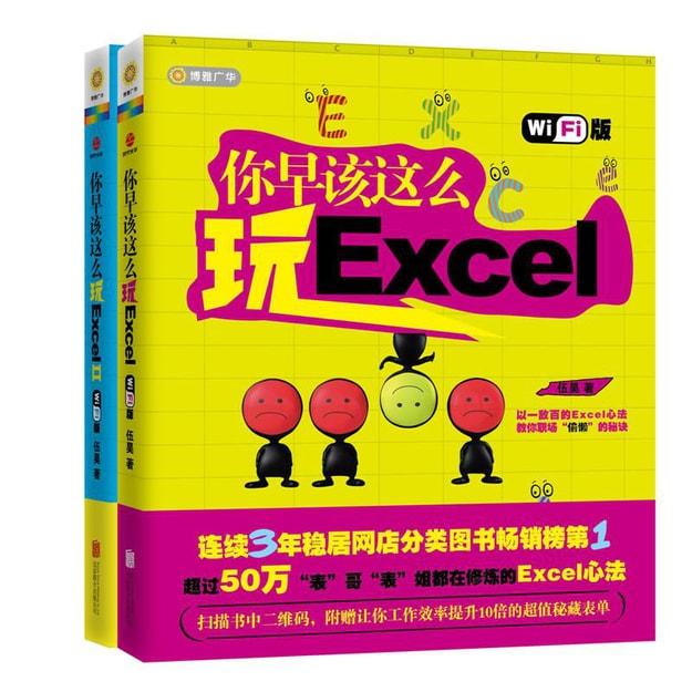 商品详情 - 你早该这么玩Excel (wifi版 + 你早该这么玩ExcelⅡ wifi版 套装共2册) - image  0