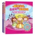 聪明宝贝最爱玩的益智游戏丛书:和妈妈一起玩公主游戏、和妈妈一起玩仙女游戏(套装共2册)