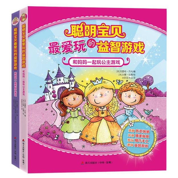 商品详情 - 聪明宝贝最爱玩的益智游戏丛书:和妈妈一起玩公主游戏、和妈妈一起玩仙女游戏(套装共2册) - image  0