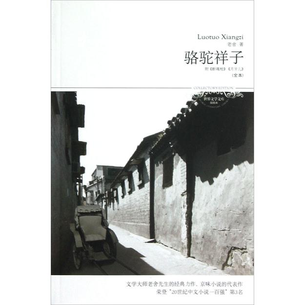 商品详情 - 世界文学文库075:骆驼祥子(全本)(附《断魂枪》《月牙儿》) - image  0