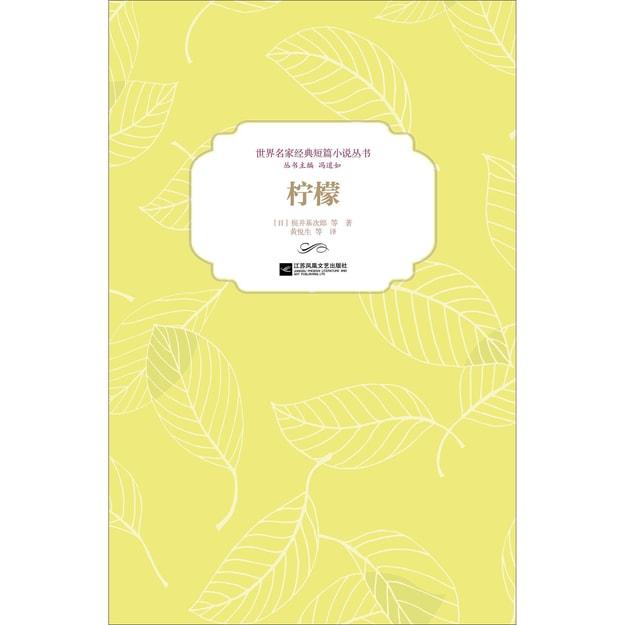 商品详情 - 世界名家经典短篇小说丛书:柠檬 - image  0