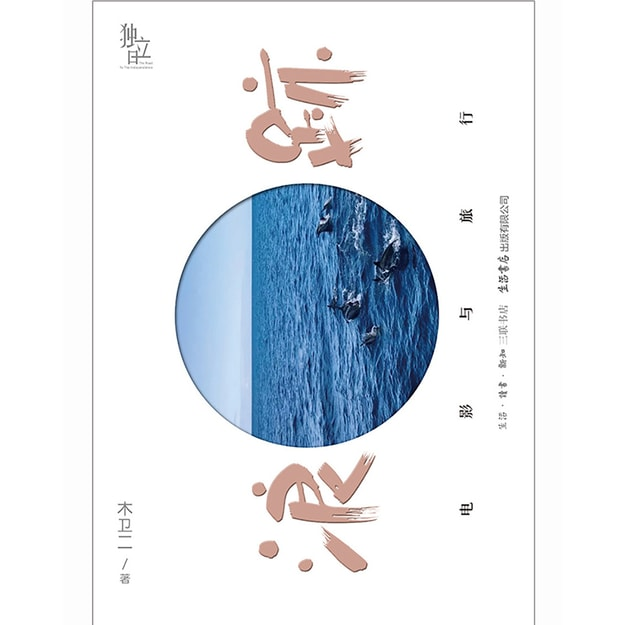 Product Detail - 浪迹:电影与旅行 - image 0