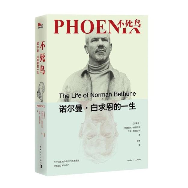 商品详情 - 不死鸟:诺尔曼·白求恩的一生 - image  0