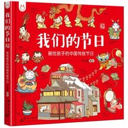 洋洋兔童书·我们的节日:画给孩子的中国传统节日
