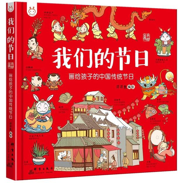 商品详情 - 洋洋兔童书·我们的节日:画给孩子的中国传统节日 - image  0