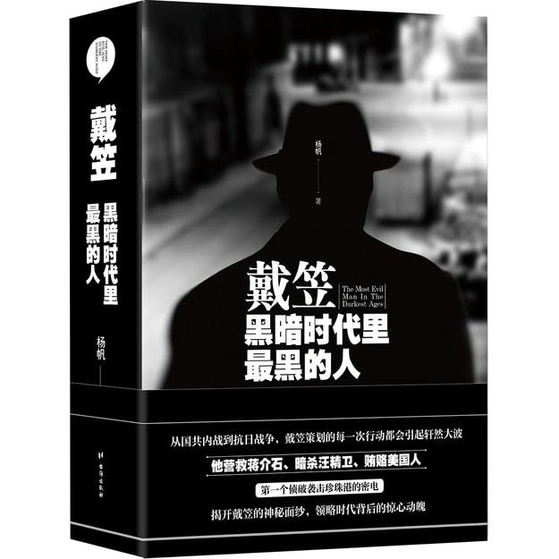 商品详情 - 戴笠:黑暗时代里最黑的人(精装版) - image  0