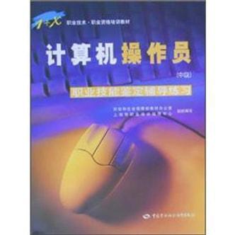 1+X职业技术·职业资格培训教材:计算机操作员(中级)(职业技能鉴定辅导练习)(附光盘)