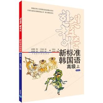 新标准韩国语:高级(上)(附光盘1张)