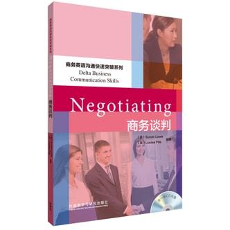 商务英语沟通快速突破系列:商务谈判