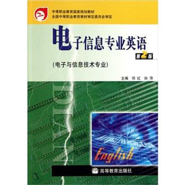 商品详情 - 电子信息专业英语:电子与信息技术专业(第2版)(附光盘1张) - image  0