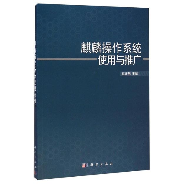 商品详情 - 麒麟操作系统使用与推广 - image  0