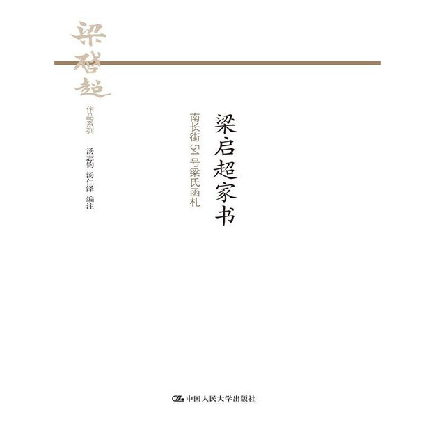 商品详情 - 梁启超家书  南长街54号梁氏函札(梁启超作品系列) - image  0